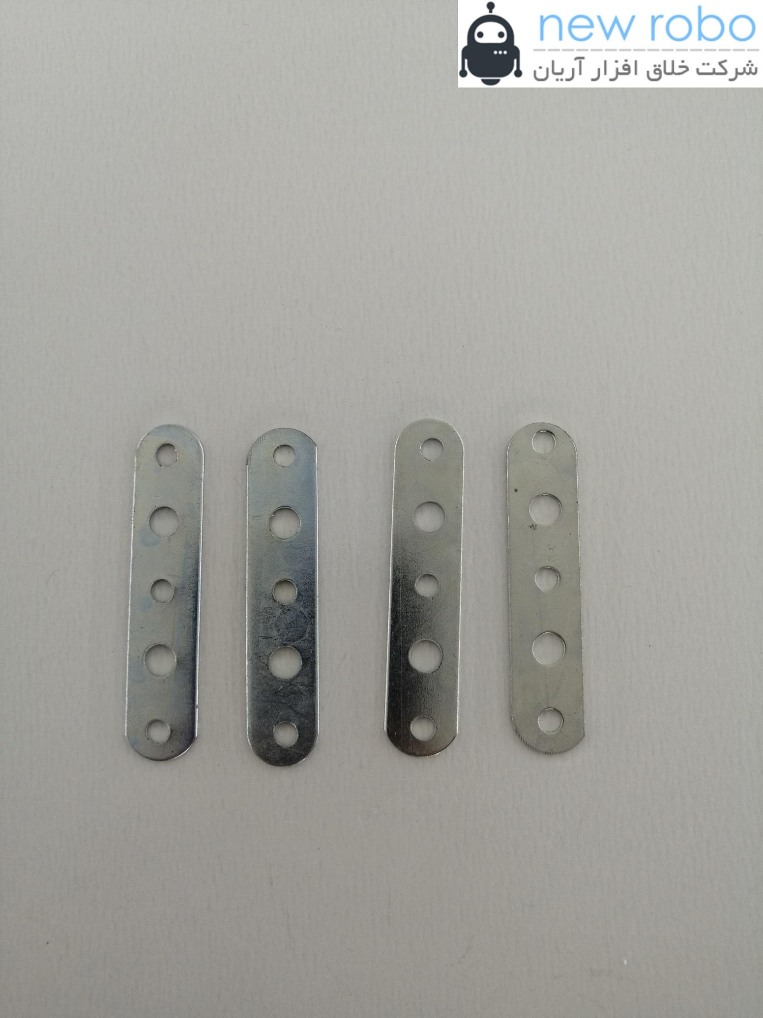 تسمه 5 سوراخ سازه فلزی رباتیک